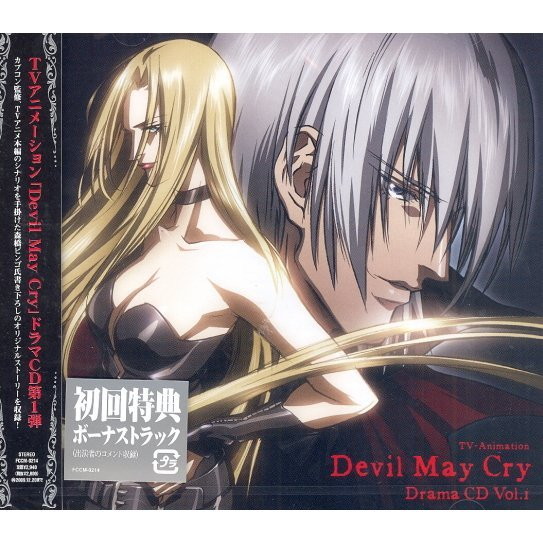 Drama CD Devil May Cry Vol.1