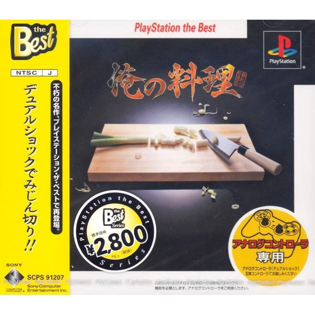 Ore no Ryouri (PlayStation the Best)