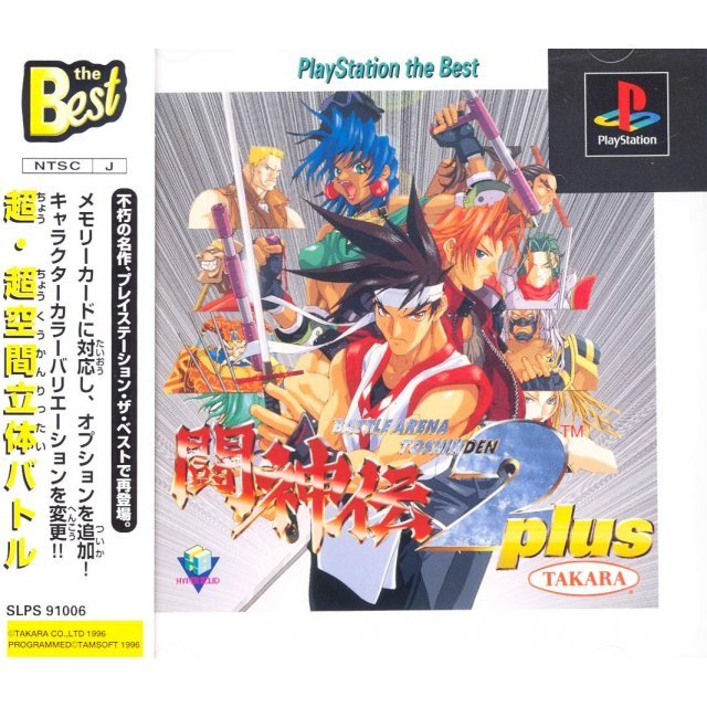 Battle Arena Toshinden 2 Plus (PlayStation the Best)