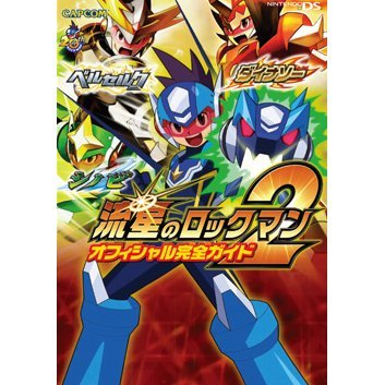 Ryuusei no RockMan 2 Official Perfect Guide