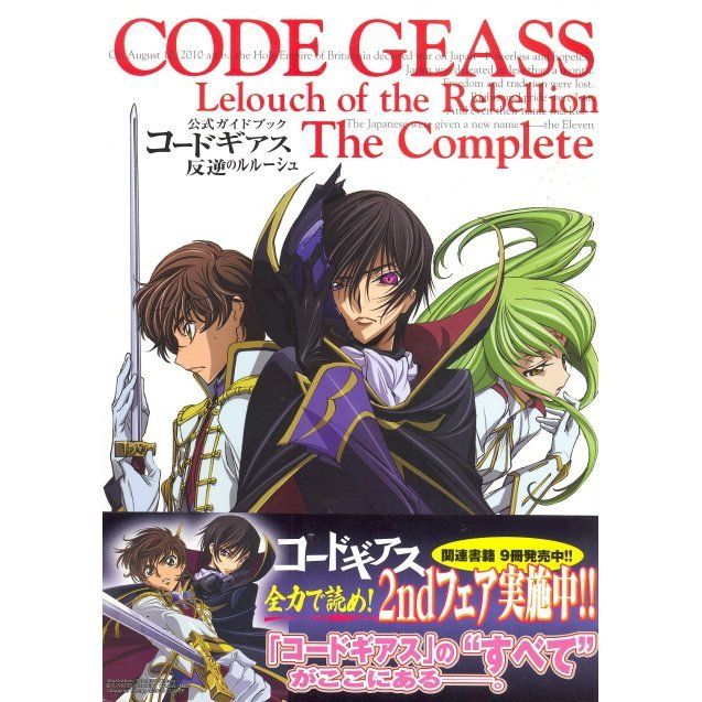 Code Geass: Lelouch of the Rebellion The Complete