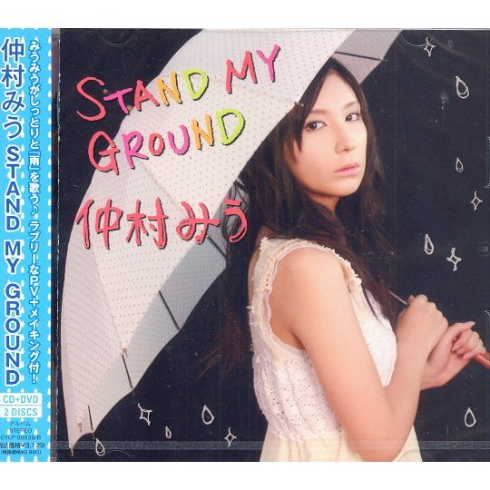 Stand My Ground [CD+DVD]