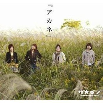 Akane [CD+DVD Limited Edition]