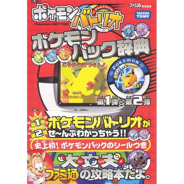 Pokemon Battrio 1st + 2nd version Dictionary