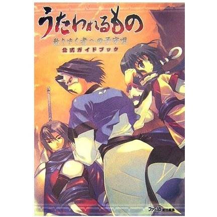 Utaware Rumono Official Guide Book