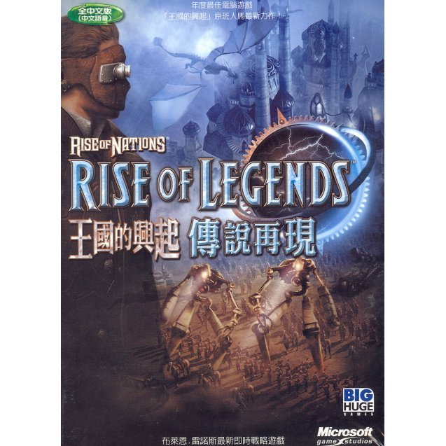 Rise of Nations: Rise of Legends (Chinese language Verson)