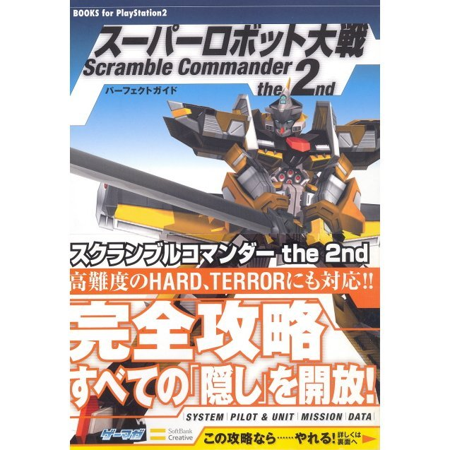 Super Robot Taisen: Scramble Commander The 2nd Perfect Guide (Books for PlayStation2)