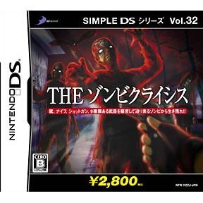 Simple DS Series Vol. 32: The Zombie Crisis