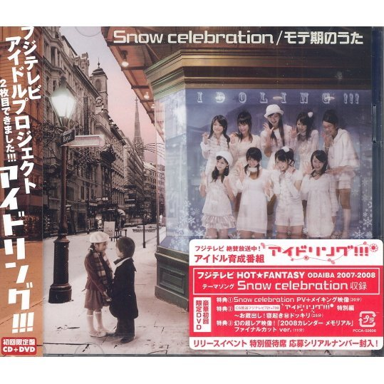 Snow Celebration [CD+DVD Limited Edition]