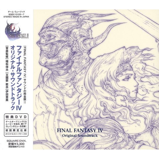 Final Fantasy IV Original Soundtrack (DS Version) [CD+DVD]