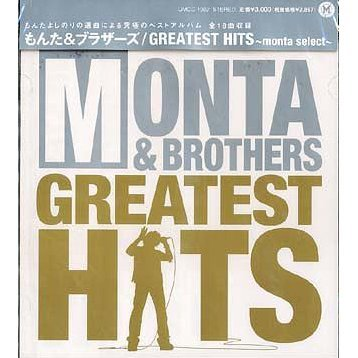Greatest Hits -Monta Selection-