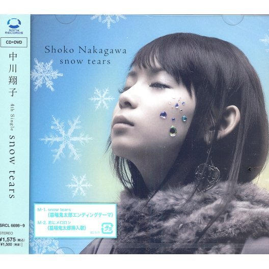 Snow Tears [CD+DVD]