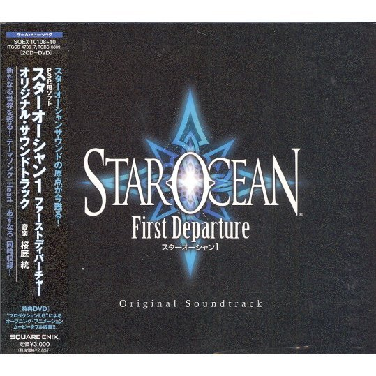 Star Ocean: The First Departure Original Soundtrack [CD+DVD]