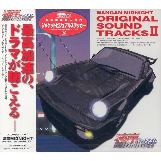 Animation Series Wangan Midnight Original Soundtrack II