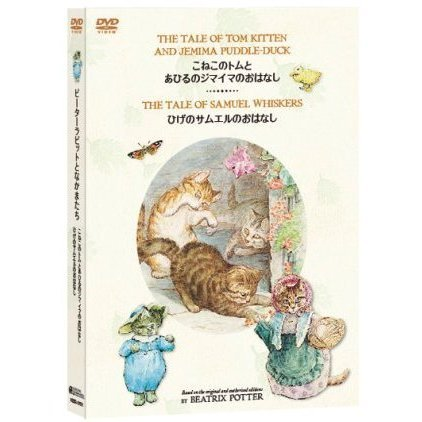 The World Of Peter Rabbit And Friends - The Tale Of Tom Kitten And Jemima Puddle-Duck / The Tale Of Samuel Whiskers Or The Roly-Poly Pudding