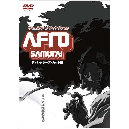 Afro Samurai The Movie Director's Cut Edition