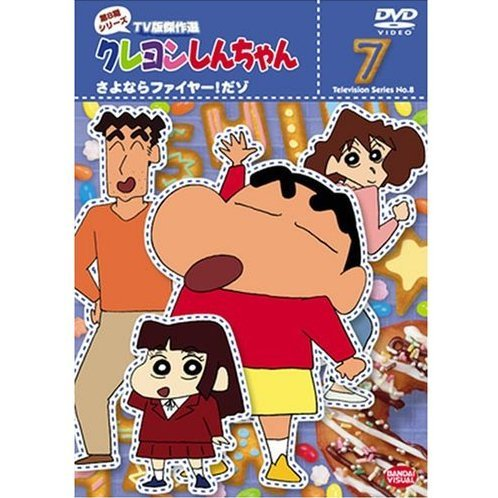 Crayon Shin Chan The TV Series - The 8th Season 7
