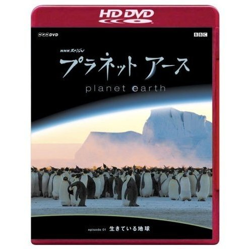 Planet Earth Episode 1 [Ikiteiru Chikyu]
