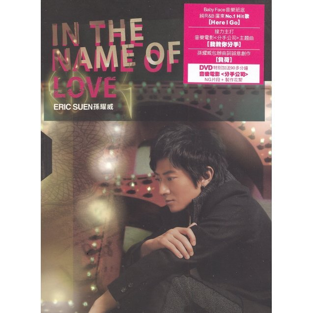 In The Name of... Love [CD + Mini Movie DVD]