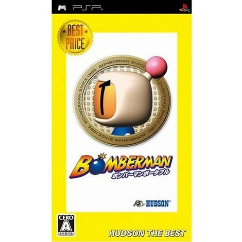 Bomberman Portable (Hudson the Best)