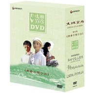 Nobihiko Obayashi DVD Collection Box Vol.2