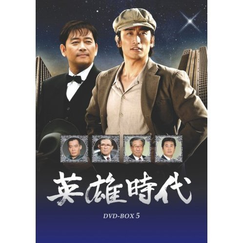Eiyu Jidai DVD Box 5