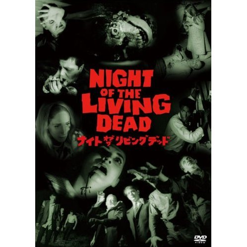 Night Of The Living Dead Special Edition