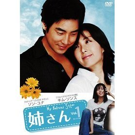 My Beloved Sister DVD Box 1