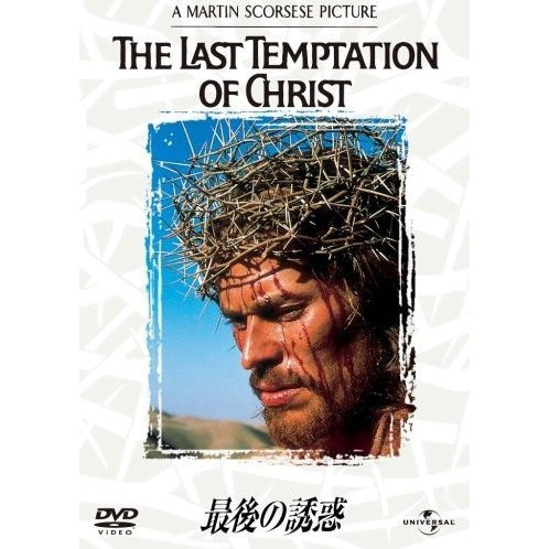 The Last Temptation Of Christ [Limited Edition]