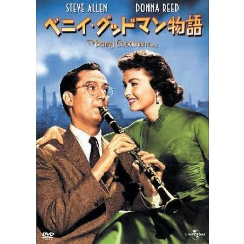 The Benny Goodman Story [Limited Edition]