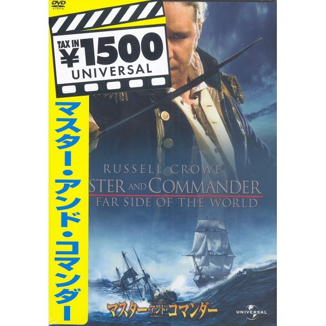 Master And Commander / The Far Side Of The World [Limited Edition]