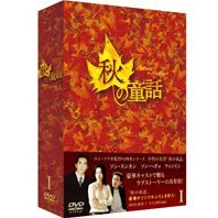 Autumn In My Heart DVD Box 1