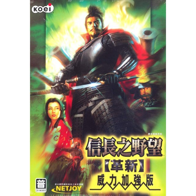 Nobunaga no Yabou: Kakushin Power-up Kit