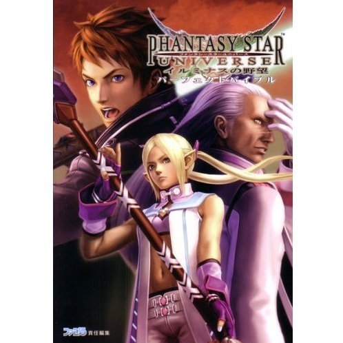 Phantasy Star Universe: Ambition of the Illuminus Perfect Bible