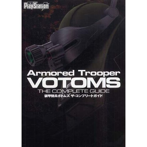 Armored Trooper Votoms The Complete Guide
