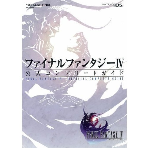 Final Fantasy IV Official Complete Guide: Nintendo DS Verson