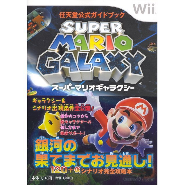 Super Mario Galaxy Nintendo Official Guide Book