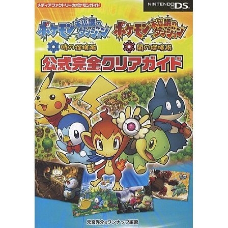 Pokemon Fushigi no Dungeon: Toki no Tankentai & Yami no Tankentai Official Clear Guide