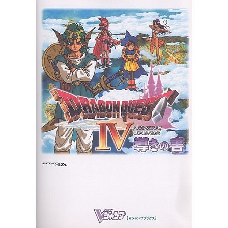 Dragon Quest IV: Michibikareshi Monotachi Lead Book DS