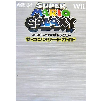 Super Mario Galaxy Complete Guide