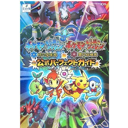 Pokemon Fushigi no Dungeon: Toki no Tankentai & Yami no Tankentai Official Perfect Guide