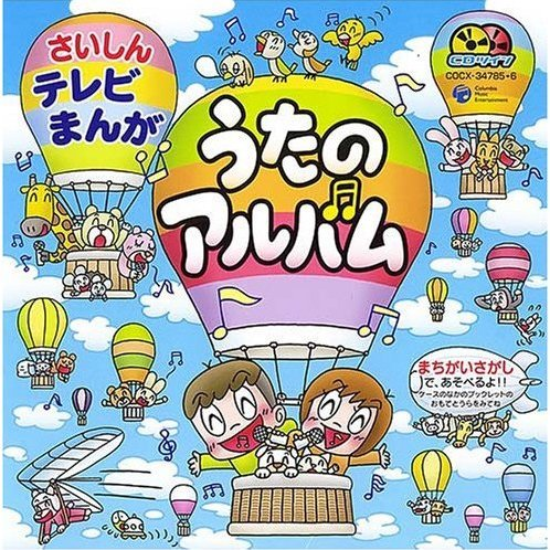 CD Twin Saishin TV Manga Uta No Album