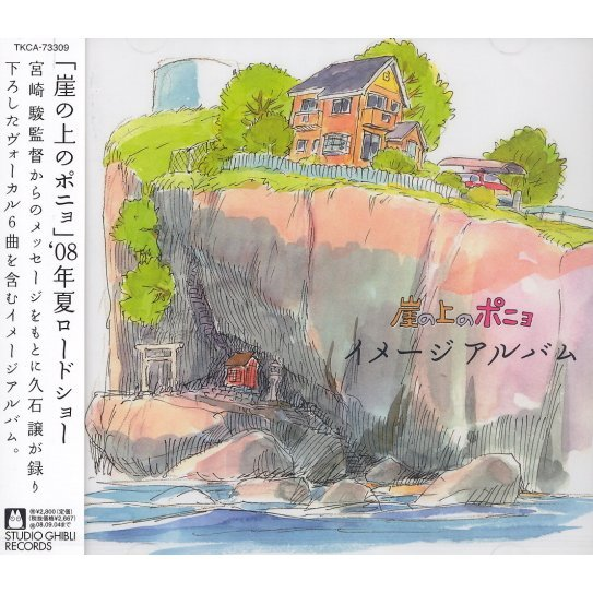 Ponyo On A Cliff Image Album