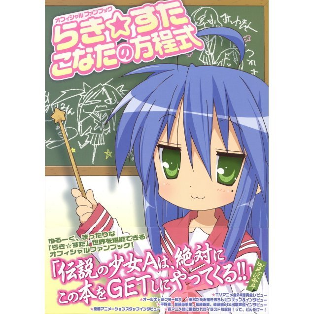 Lucky Star - Official Fan Book - Konata no Houteishiki
