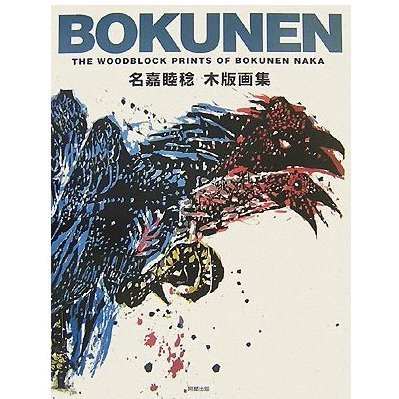 Bokunen Naka - The woodblock prints of Bokunen Naka