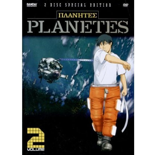 Planetes V2 - 2 Disc Special Edition