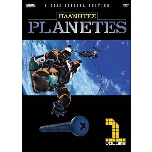 Planetes V1 - 2 Disc Special Edition