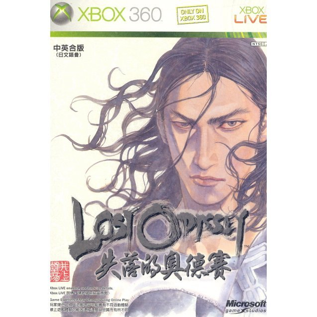 Lost Odyssey (English language Version)