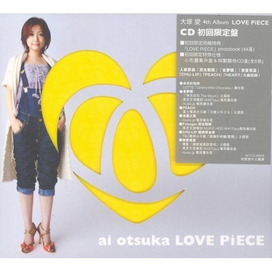Love Piece [CD+Photobook]