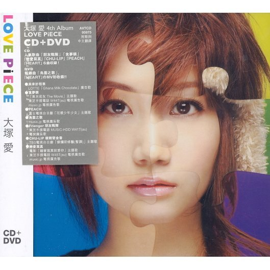 Love Piece [CD+DVD]